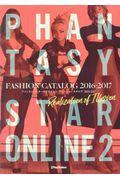 ファンタシースターオンライン2ファッションカタログ 2016ー2017の本