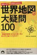 日本人の9割が答えられない世界地図の大疑問100の本