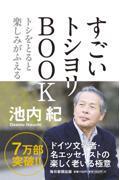 すごいトシヨリBOOKの本