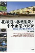 北海道/地域産業と中小企業の未来の本