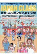 JAPAN CLASS誰か、ニッポンを止めてくれ!の本