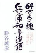 64万人の魂兵庫知事選記の本