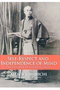 SELFーRESPECT AND INDEPENDENCE OF MINDの本