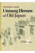 Unsung Heroes of Old Japanの本