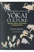 AN INTRODUCTION TO YOKAI CULTURE:Monsters,Ghosts,aの本