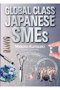 GLOBAL CLASS JAPANESE SMEsの本