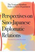 Perspectives on SinoーJapanese Diplomatic Relationsの本