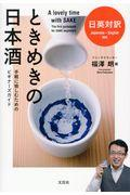 日英対訳ときめきの日本酒