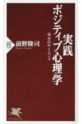 実践ポジティブ心理学の本