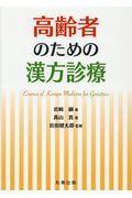 高齢者のための漢方診療の本