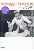 皇后陛下美智子さまの子守歌 CDブック「おもひ子」の本