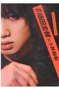 月刊植田圭輔×小林裕和の本