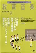 教育音楽 中学・高校版 2017年 09月号の本