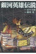 銀河英雄伝説 7の本