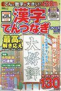 漢字てんつなぎフレンズ Vol.2の本