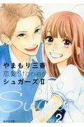 やまもり三香恋愛Storiesシュガーズ 2の本