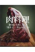 肉料理の本