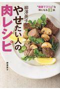 柳澤英子やせたい人の肉レシピの本