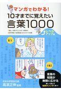 マンガでわかる!10才までに覚えたい言葉1000レベルアップ編の本