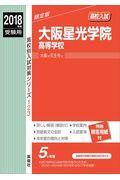 大阪星光学院高等学校 2018年度受験用の本