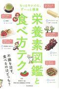栄養素図鑑と食べ方テクの本