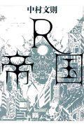 R帝国の本