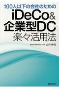 100人以下の会社のためのiDeCo&企業型DC楽々活用法の本