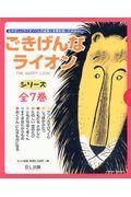 ごきげんなライオンシリーズ(全7巻セット)の本