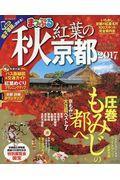 秋紅葉の京都 2017