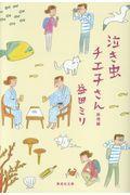 泣き虫チエ子さん旅情編の本