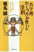カツ丼わしづかみ食いの法則の本