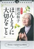 [日めくり]渡辺和子 ほんとうに大切なことの本