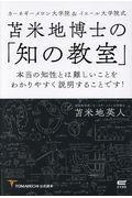 苫米地博士の「知の教室」の本