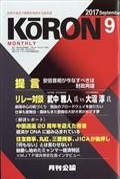 MONTHLY KORON (月刊公論) 2017年 09月号の本