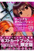 限定版 マージナル・オペレーション 09