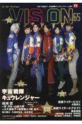 ヒーローヴィジョン Vol.65