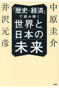「歴史×経済」で読み解く世界と日本の未来の本