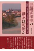 言語多様性の継承は可能かの本