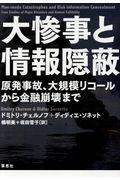 大惨事と情報隠蔽の本
