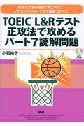 TOEIC L&Rテスト正攻法で攻めるパート7読解問題