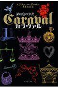 カラヴァル深紅色の少女の本