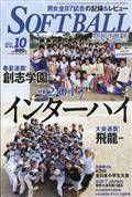 SOFT BALL MAGAZINE (ソフトボールマガジン) 2017年 10月号の本