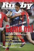 Rugby magazine (ラグビーマガジン) 2017年 10月号