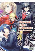 ペルソナ5コミックアンソロジー VOL.3