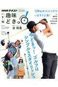 今どきっ!ゴルフはシンプル&スタイリッシュの本