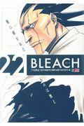 BLEACH 22の本