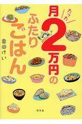 月たった2万円のふたりごはんの本