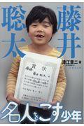藤井聡太名人をこす少年の本