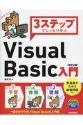 改訂2版 3ステップでしっかり学ぶVisual Basic入門