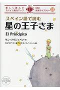 スペイン語で読む星の王子さまの本